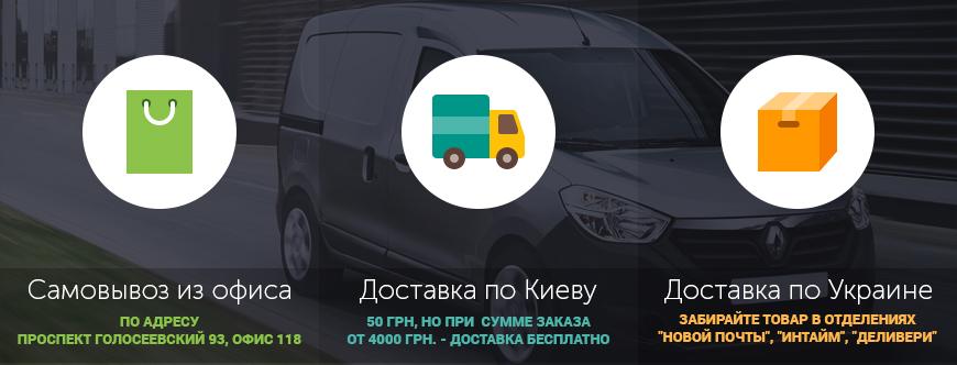Условия доставки по Киеву и Украине с магазина Warmeco